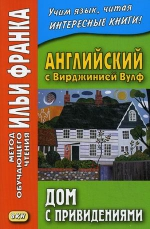 Английский с Вирджинией Вулф. Дом с привидениями = Virginia Woolf. A Haunted House and other stories